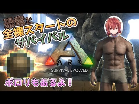 【ARK: Survival Evolved】古生物が闊歩する世界で全裸でサバイバル~ポロリもあるよ!編~【実況Part01】