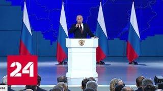 Главное - это справедливость. Президент обратился к Федеральному Собранию и народу - Россия 24