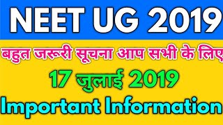 NEET 2019:- MBBS Full URGENT  NEET NEWS. For all 29 STATES