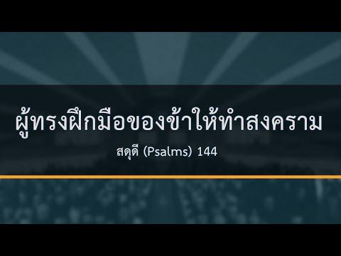 (Psalms) 144