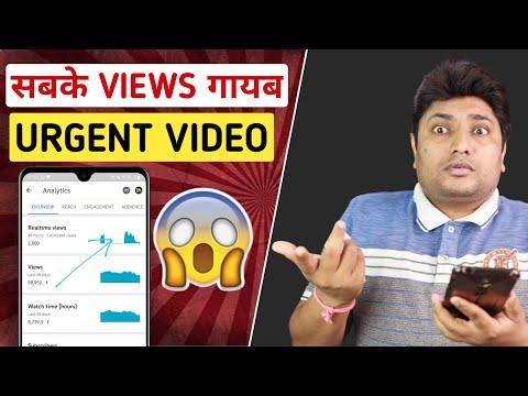 Sabke Views Gayab 😮😮 | Urgent Video
