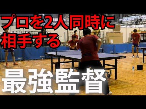 【卓球/Tリーグ】現役バリバリのプロを2人同時に相手しちゃう最強監督・張一博【琉球アスティーダ】