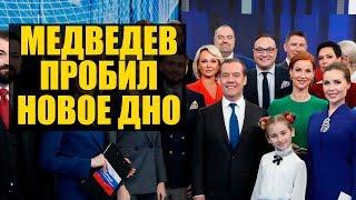 Итоги года Медведевым,