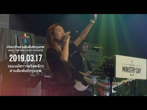Nexus Bangkok 2019/03/17