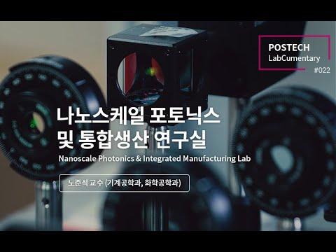 나노스케일 포토닉스 및 통합생산 연구실 (Nanoscale Photonics & Integrated Manufacturing Lab)