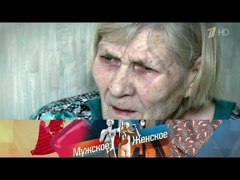 Мужское / Женское. Обман по-волгоградски. Выпуск от 18.09.2018