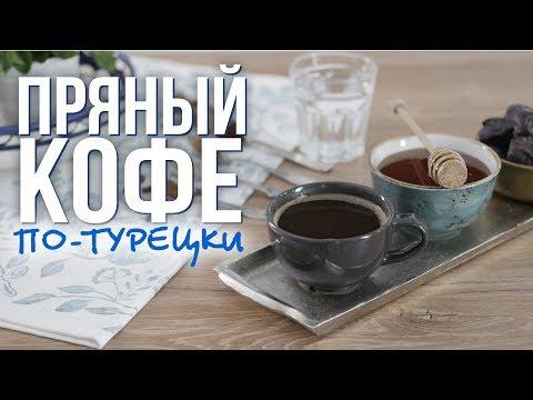 Пряный кофе по-турецки [Cheers! | Напитки] photo