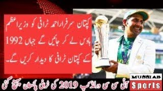 ICC World Cup Trophy 2019 In Pakistan / Mussiab Sports /