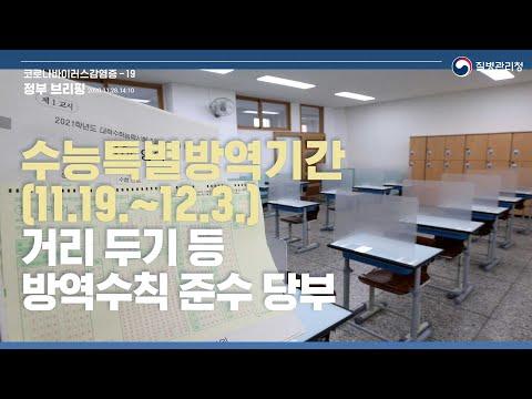 (요약)??코로나19 중앙방역대책본부 정례브리핑(2020.11.28.)