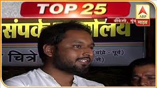 TOP 25 8AM News Bulletin 20082019