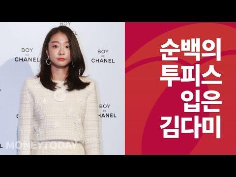 순백의 니트 원피스 소화한 배우 김다미
