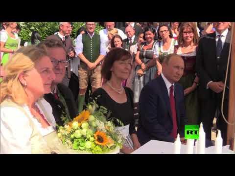 شاهد.. بوتين يحضر حفل زفاف وزيرة الخارجية النمساوية