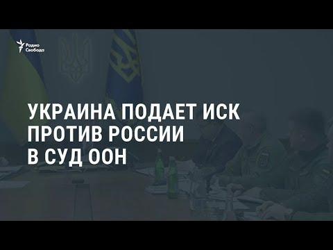 Украина готовит иск в Международный суд ООН / Новости photo