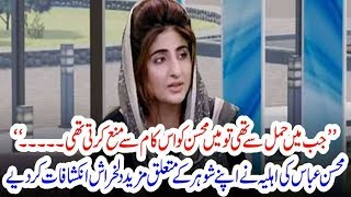 Mohsin Abbas Haider wife Fatima Sohail Complete Press Conference