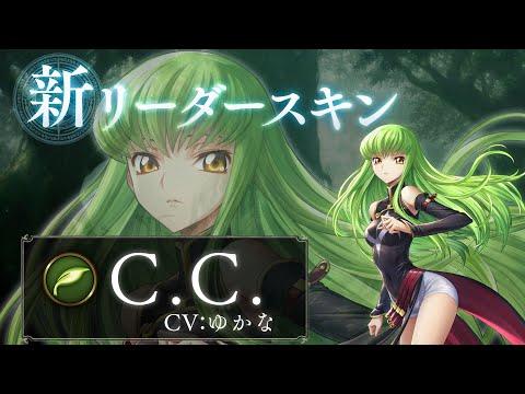 【Shadowverse ×  コードギアス 反逆のルルーシュ】リーダースキン C.C.のサムネイル