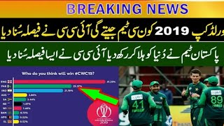 ICC Announce Who Will Win The Winner Of ICC World Cup 2019    Mussiab Sports