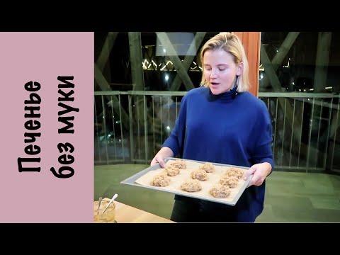 Мега печенье без муки!!! photo