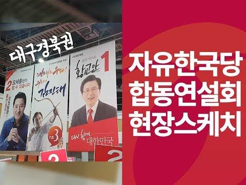 자한당 TK 합동연설회, '5.18 망언' 논란에 보수·진보 단체 대치