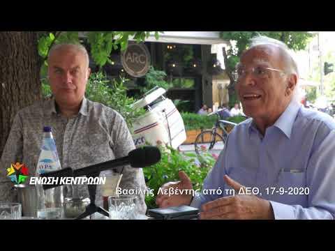 Βασίλης Λεβέντης από τη ΔΕΘ 2020 (17-9-2020, ενισχυμένος ήχος)