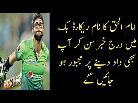 Imam ul Haq broke all the one and every record recorded in the record book