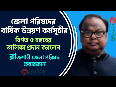 Development by Rajshahi District Parishad- রাজশাহী জেলা পরিষদের উন্নয়ণ