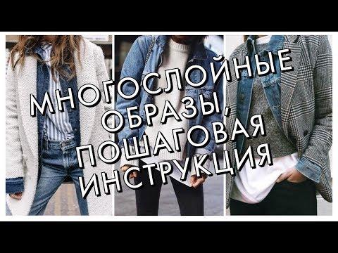 МНОГОСЛОЙНОСТЬ В ОДЕЖДЕ - ПОШАГОВАЯ ИНСТРУКЦИЯ photo