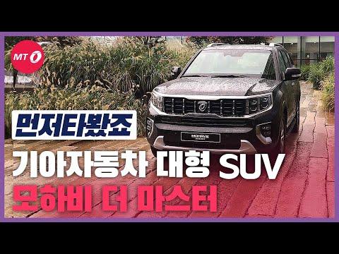 대형SUV의 '끝판왕'…'모하비 더 마스터' 살...