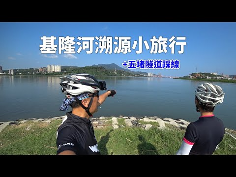 認識台北-基隆河溯源單車小旅行《台灣.用騎的最美》