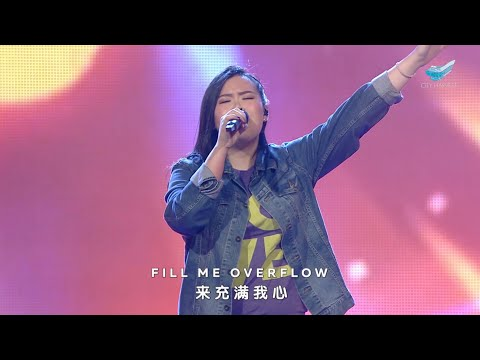 School of Theology 2019:  I See Your Fire // Megan Khaw @City Harvest Church