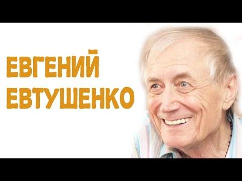 Евгений Евтушенко. Концерт в
