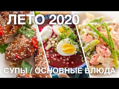 ЛЕТНИЕ БЛЮДА + ГАРНИРЫ + СУПЫ   ТОП-20 блюд лето 2020   гид по каналу