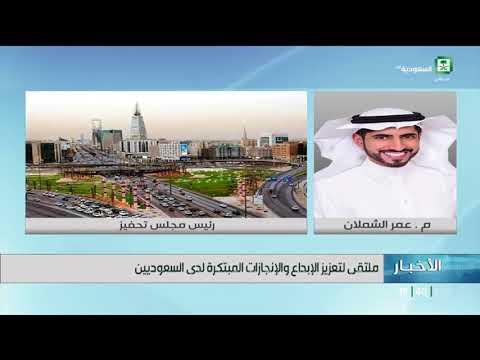 ملتقى لتعزيز الإبداع والإنجازات المبتكرة لدى السعوديين