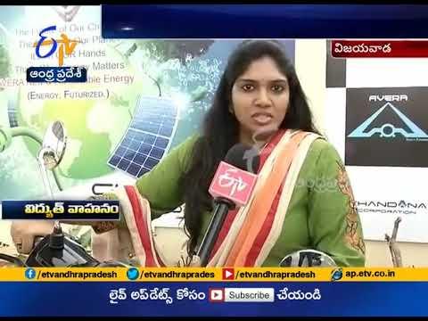 AVERA New & Renewable Energy(Electric Bikes & Scooters) News on ETV Andhra Pradesh |India|Vijayawada