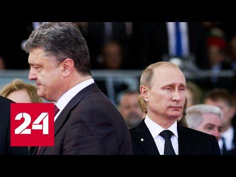 Скандальные пленки показали тайные побуждения Порошенко. 60 минут от 10.07.20