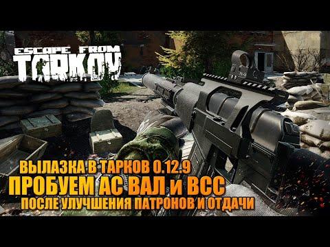 ВЫЛАЗКА В ТАРКОВ 0.12.9 🔥 АС ВАЛ и ВСС после улучшения патронов и отдачи!