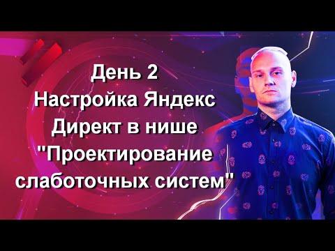 День 2. Настройка Яндекс Директ в нише «Проектирование слаботочных систем»