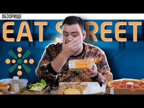 Доставка EAT STREET | Только открылись, а уже…  обзорище