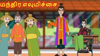 மந்திர எலுமிச்சை - Magical Lemons | Tamil Stories | Tamil Fairy Tales | Tamil Moral Stories