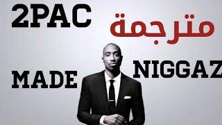Made Niggaz ترجمة إحدى أفضل أغاني توباك