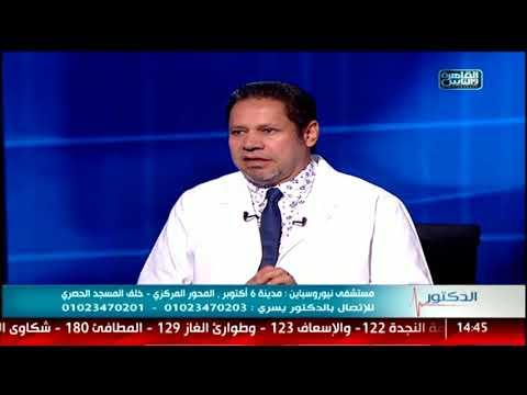 الدكتور | المنظومه المتكامله لعلاج مشاكل العمود الفقري مع  د يسري الحميلي