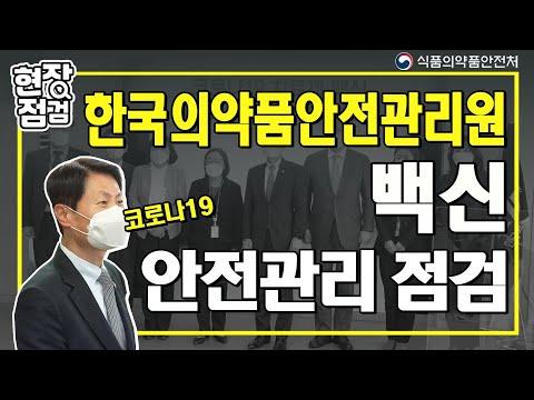 [현장점검] 코로나19 백신 안전관리 현장 점검