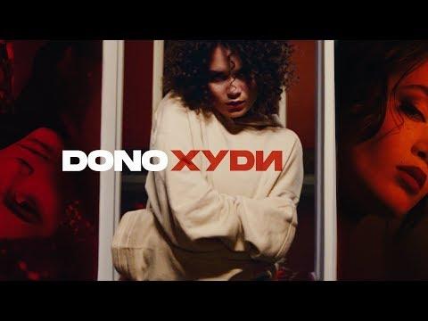 DONO — Худи (Премьера клипа, 2019)