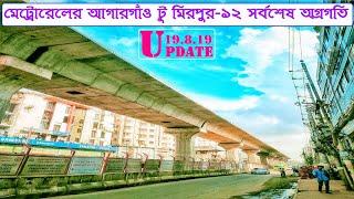Dhaka Metro Rail Project Update August 2019 # মেট্রোরেলের আগারগাঁও টু মিরপুর-১২ সর্বশেষ অগ্রগতি # HD