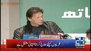 PM Imran Launches Health Insaf Card! - 4pm News Headlines | 4 Feb 2019 | 24 News HD
