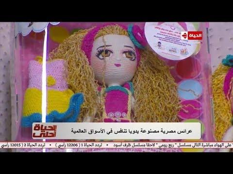 الحياة أحلي مع جيهان منصور | المهندسة هدي سعد مصممة عرائس مصرية مصنوعة يدوياً تنافس عالميا