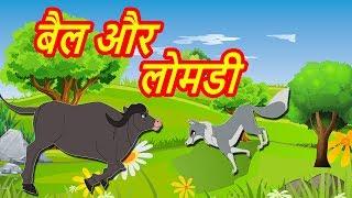 Watch बैल और लोमडी -Bulls and fox hindi Story