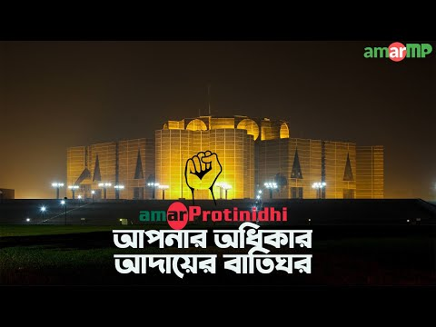 amarProtinidhi OVC-2nd Version