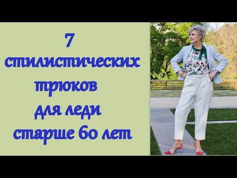 7 стилистических трюков для леди старше 60 лет. 7 stylistic tricks for a lady over 60 photo