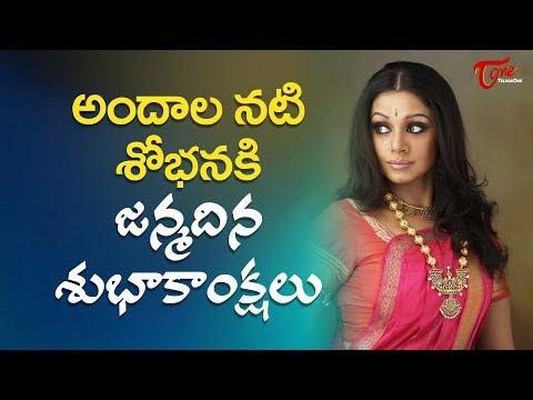 అందాల నటి శోభనకి జన్మదిన శుభాకాంక్షలు | Shobana Birthday Special | TeluguOne