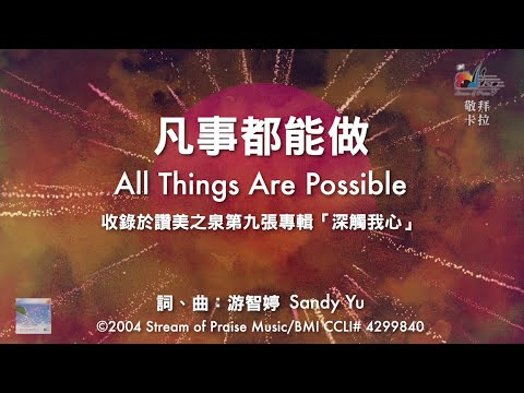 All Things are PossibleOKMV (Official Karaoke MV) -  (9)